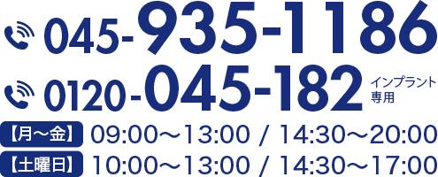 TEL:0120-045-182 インプラント専用:0120-045-182